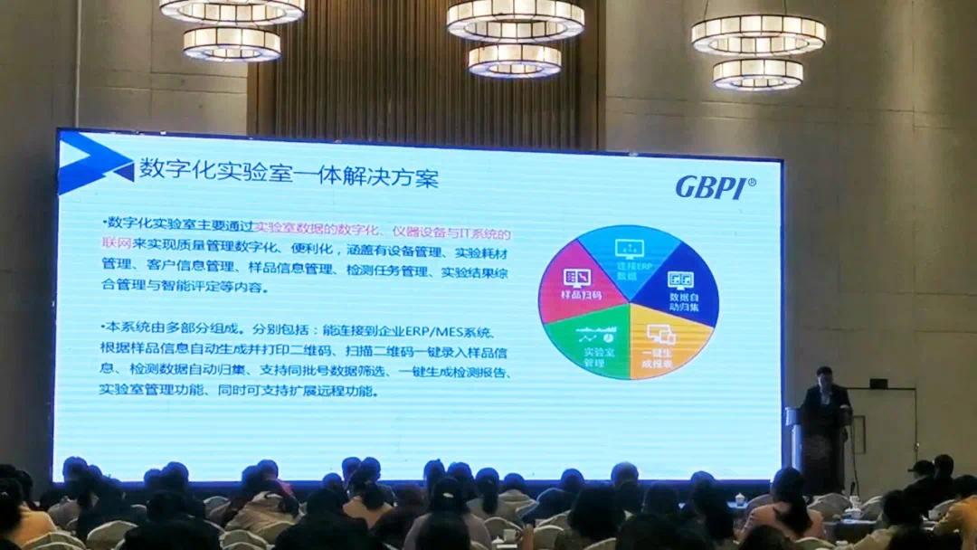 GBPI广州标际数字化实验室解决方案助力安徽省药包材辅料质量技术培训