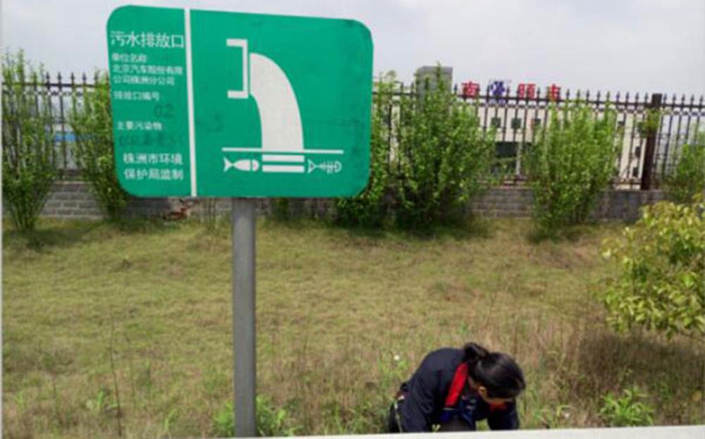 北京汽車股份有限公司株洲分公司