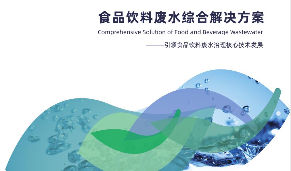 食品飲料廢水綜合解決方案