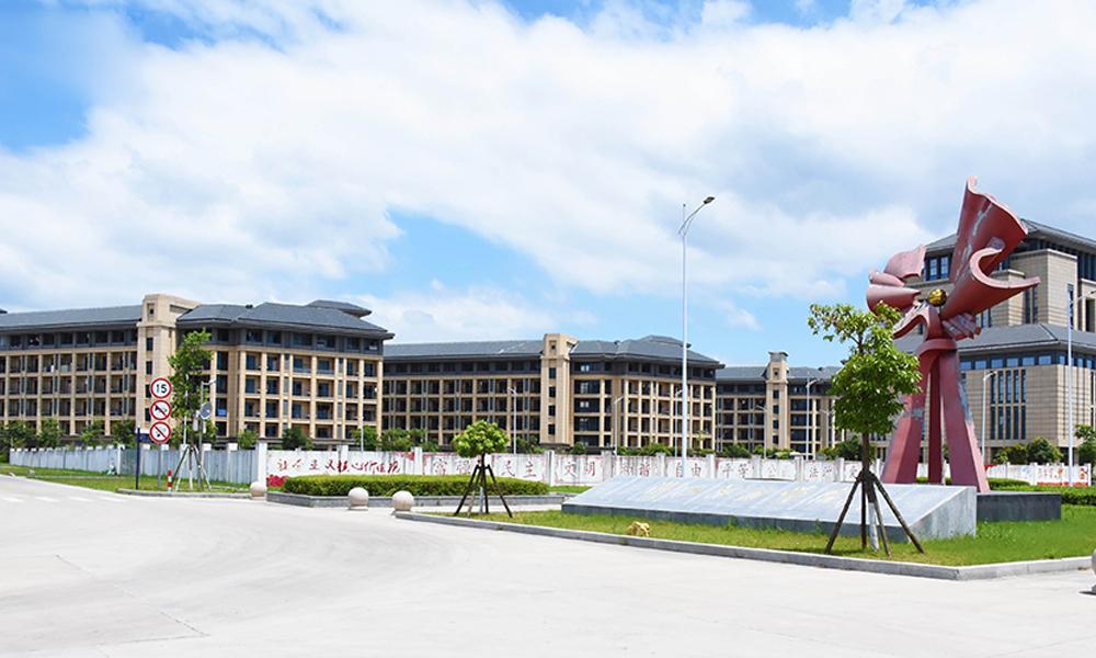 浙江溫州——東方職業技術學院