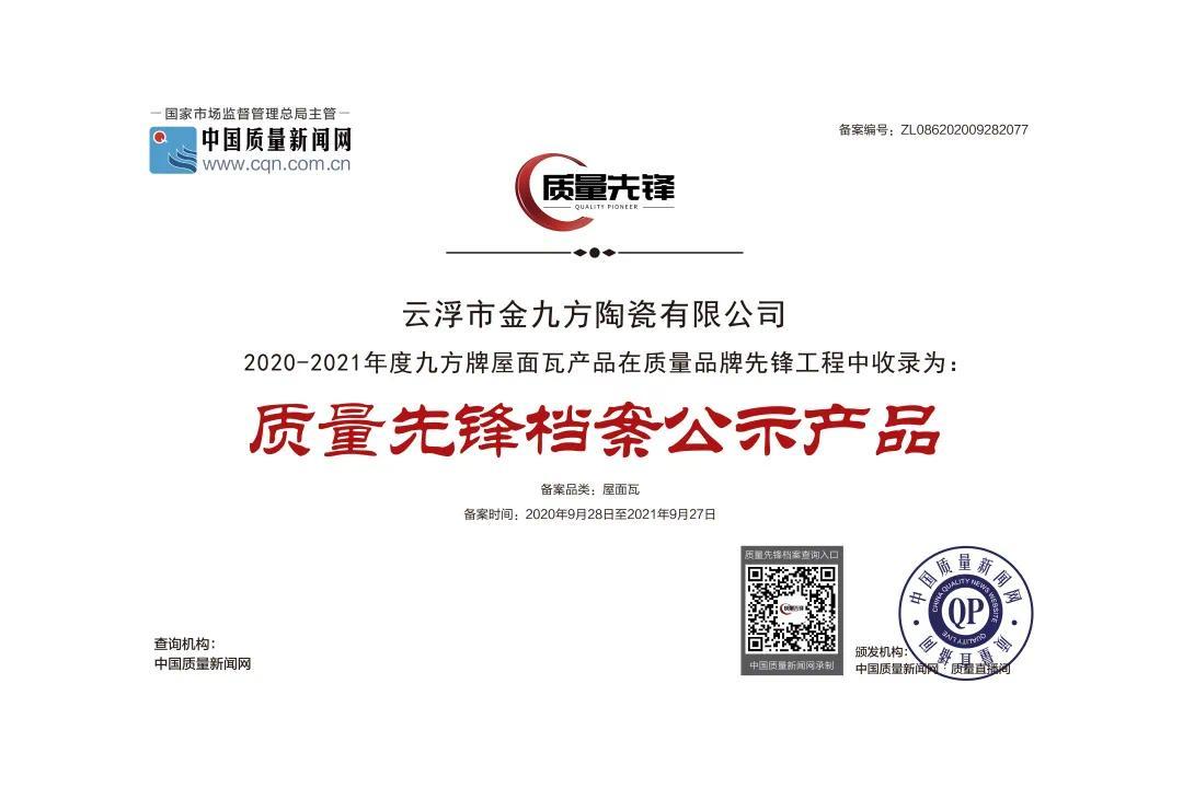 喜迎陶博会,九方瓦业入选《质量先锋档案公示产品》