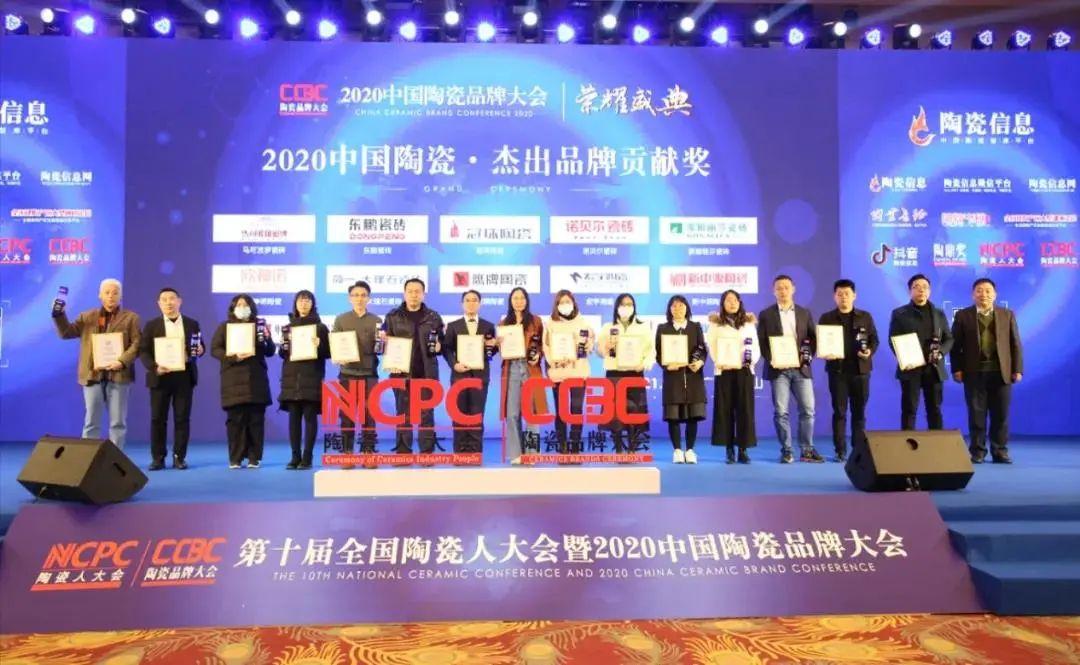 荣誉见证!九方瓦业荣获2020中国陶瓷•杰出品牌贡献奖