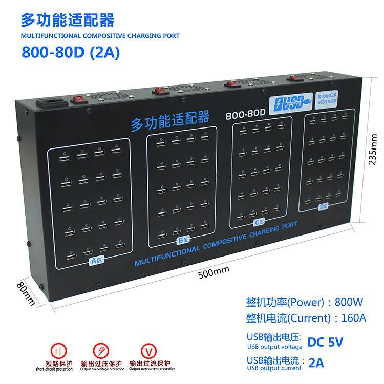 HD-800-80D(2A)