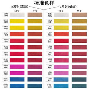 Enterprise Standard Color
