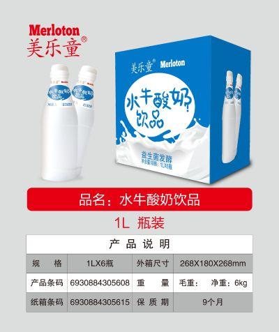 美樂同水牛酸奶飲品1L瓶裝