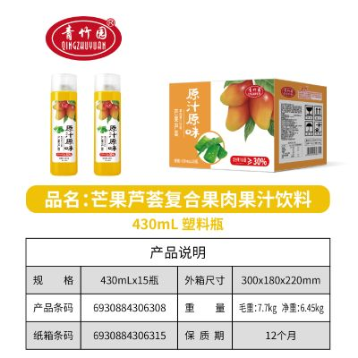 芒果蘆薈復合果肉果汁飲料