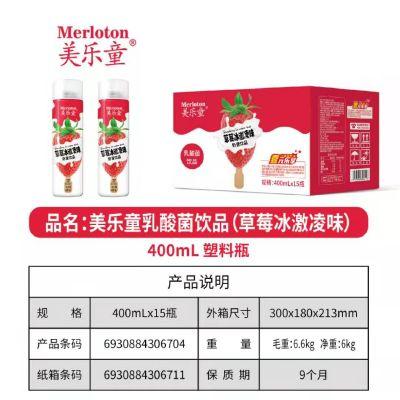 美樂童乳酸菌飲品(草莓冰激凌味)