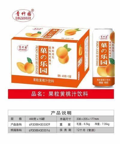 果粒黃桃汁飲料