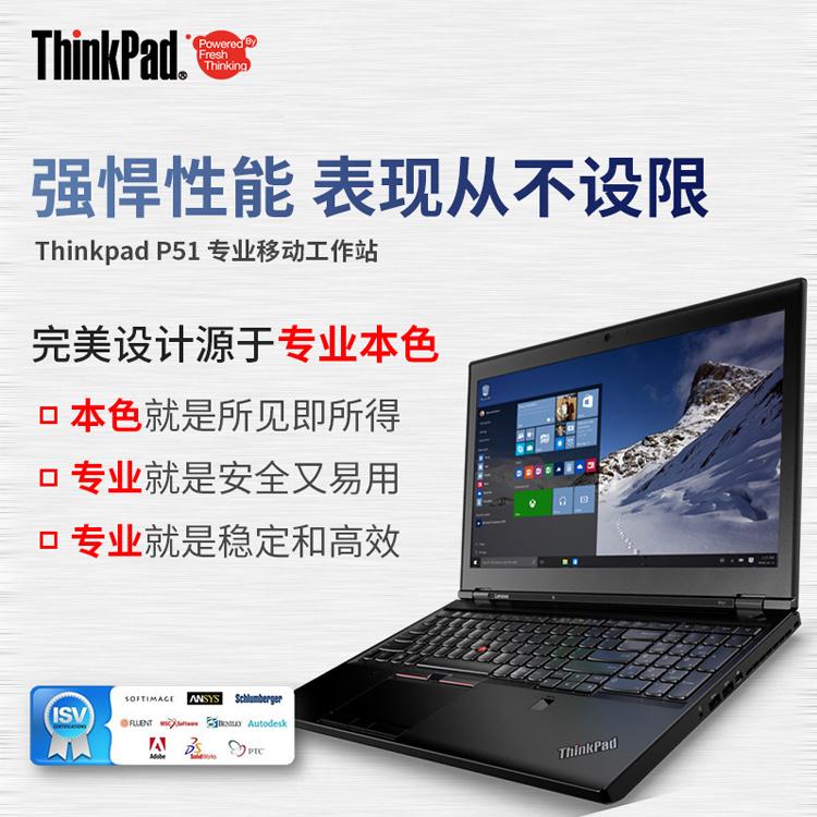 联想 ThinkPad P51 E3-1505v6 16G 1TB/256G固态 15.6寸 笔记本电脑/移动图形工作站  月 租 金: