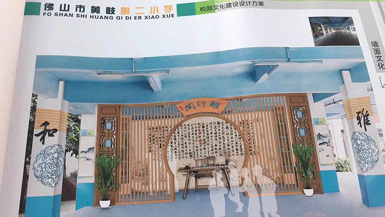 Foshan Huangpi Second Primary School