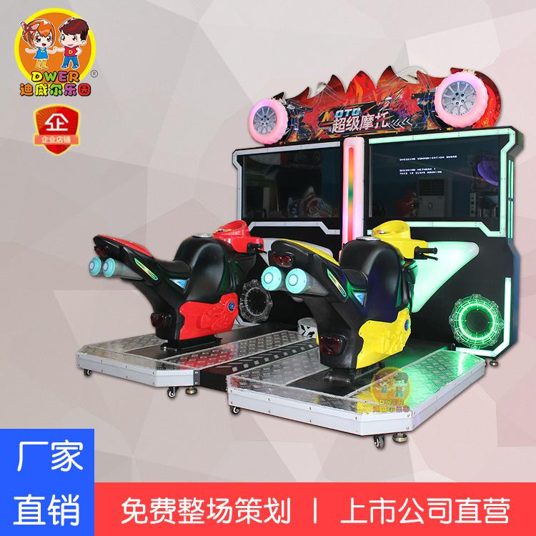 超级摩托游戏机双人赛车电玩设备室内投币娱乐机模拟机