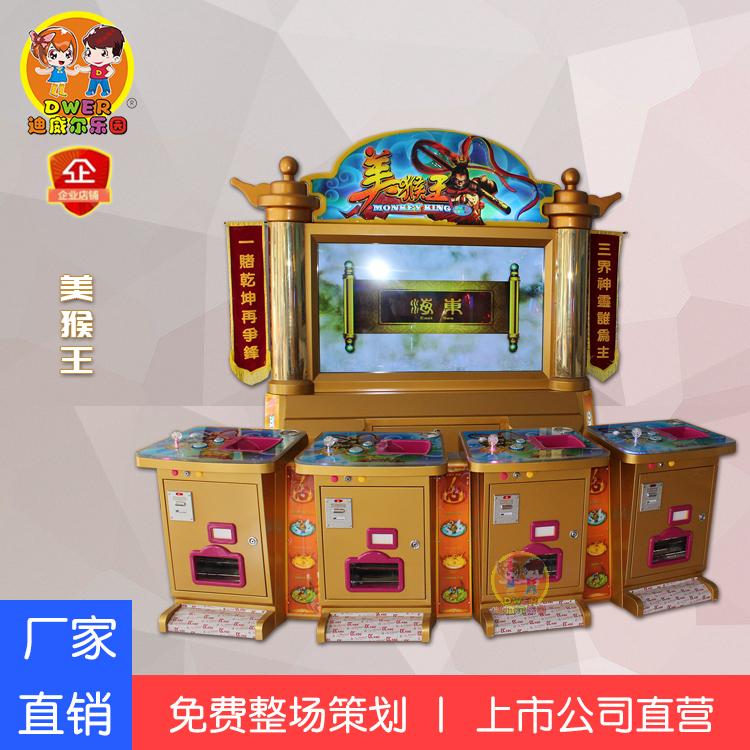 美猴王中性机投币游戏机室内彩票娱乐设备大型游乐设备