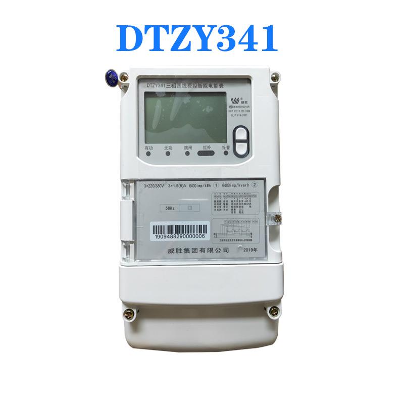 湖南威胜DTZY341三相四线费控智能电能表
