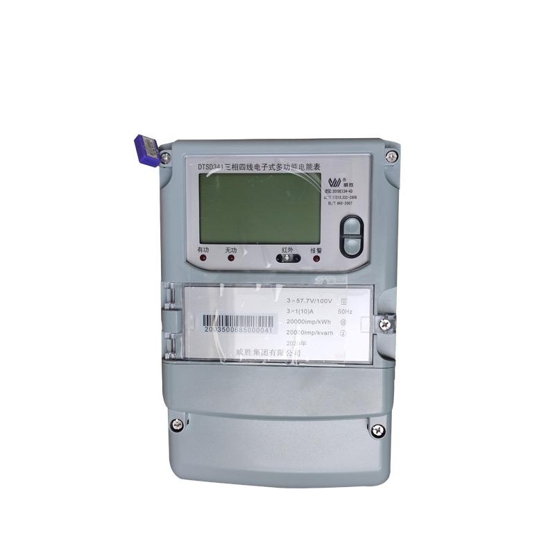 威胜DTSD341三相四线电子式多功能电能表