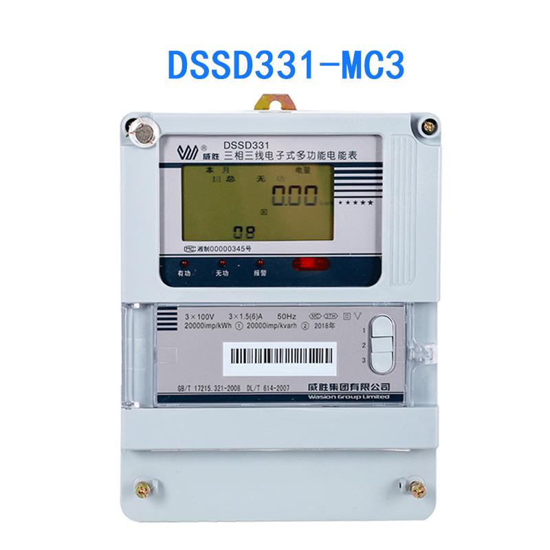 湖南威胜DSSD331-MC3三相三线多功能电表电能表  0.5s