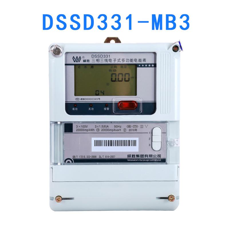 湖南威胜DSSD331-MB3三相三线多功能电能表电表  0.5s级