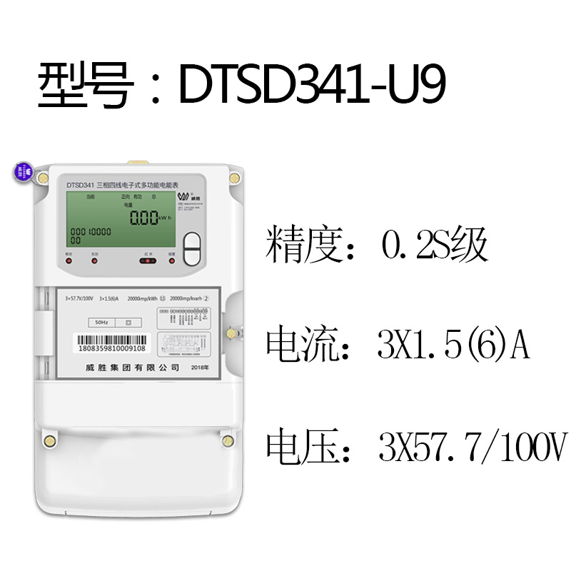 湖南威胜DSSD331/DTSD341-U9三相高精准度电能表电表  0.2s级