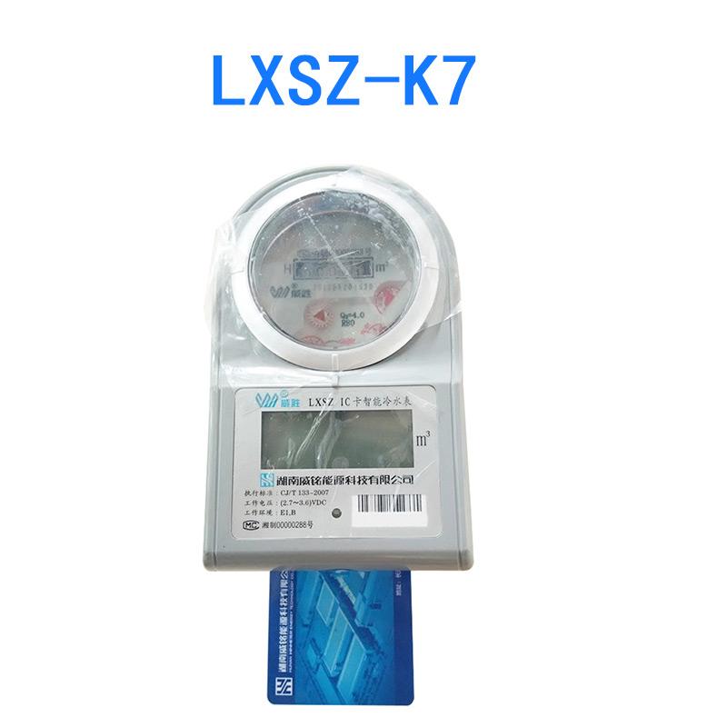 威铭LXSZ(R)-K7插卡预付费冷热水表