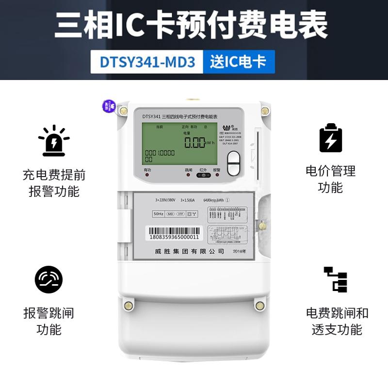 威胜DTSY341-MD3三相四线一卡通插卡预付费电能表 智能多功能峰平谷家用电表