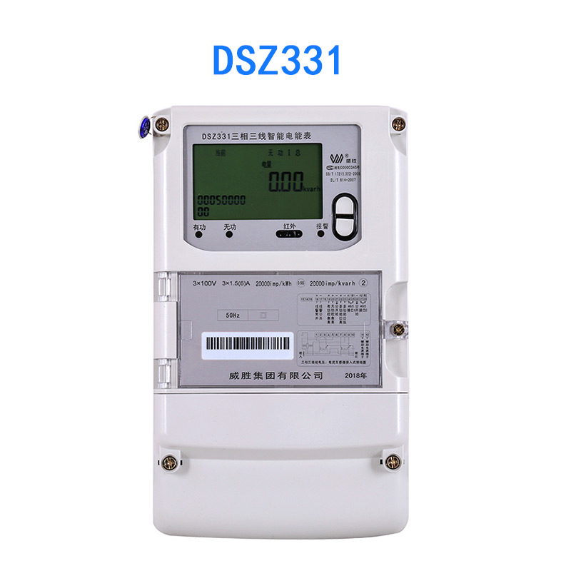 湖南威胜DSZ331国网表0.5s级三相三线智能电能表工业485电表