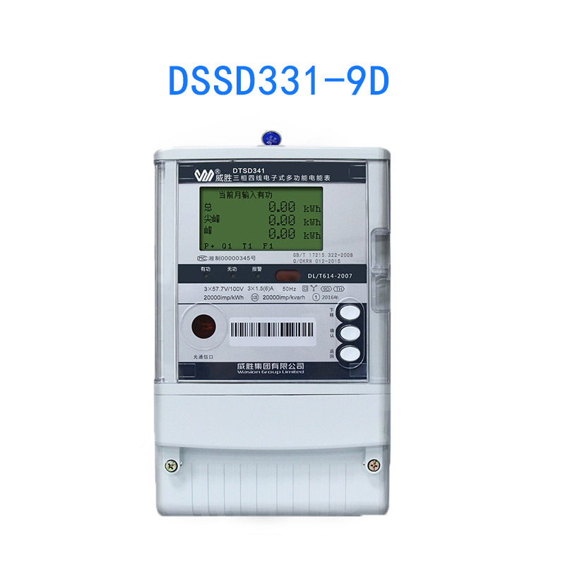 湖南威胜DSSD331-9D三相三线关口计量0.2s智能高压电