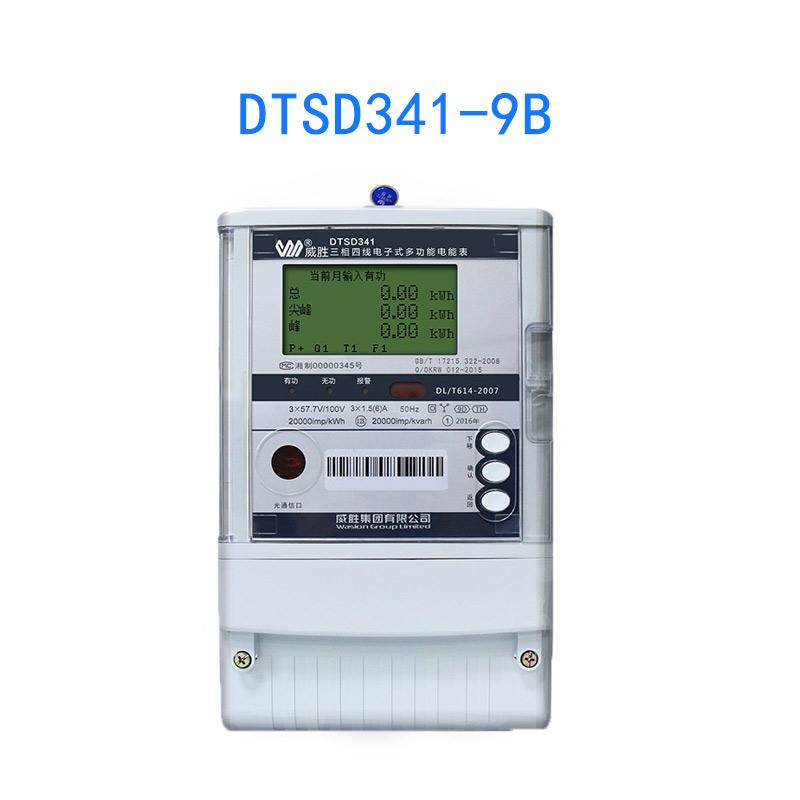 湖南威胜DTSD341-9B三相四线多功能基波表电表