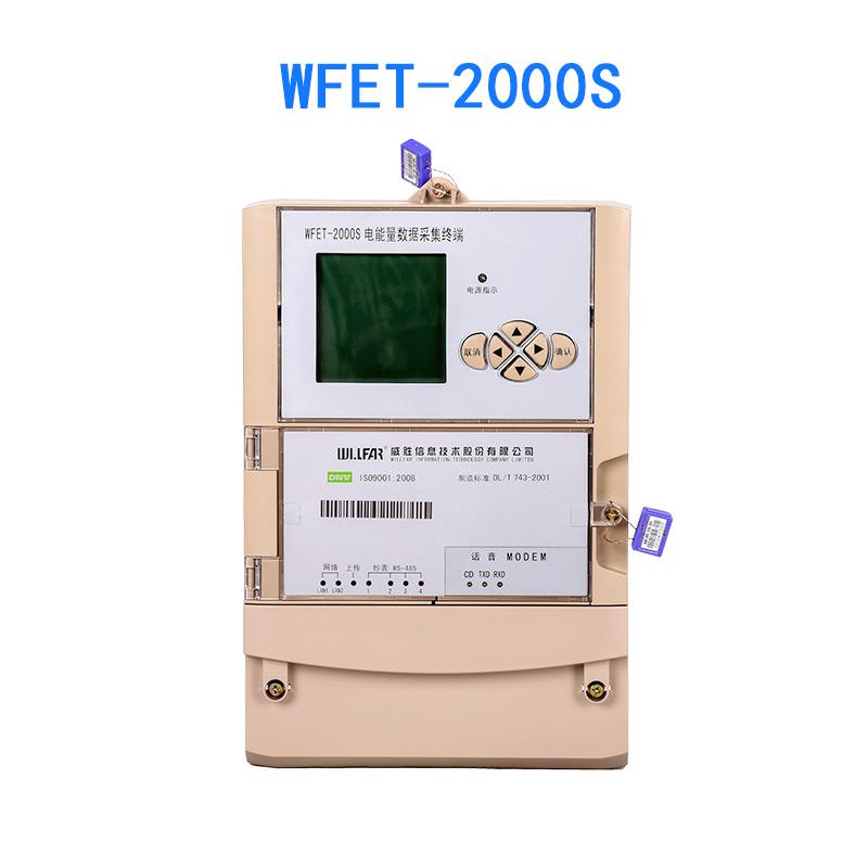 湖南威胜WFET-2000s壁挂式电能量数据采集终端电表终