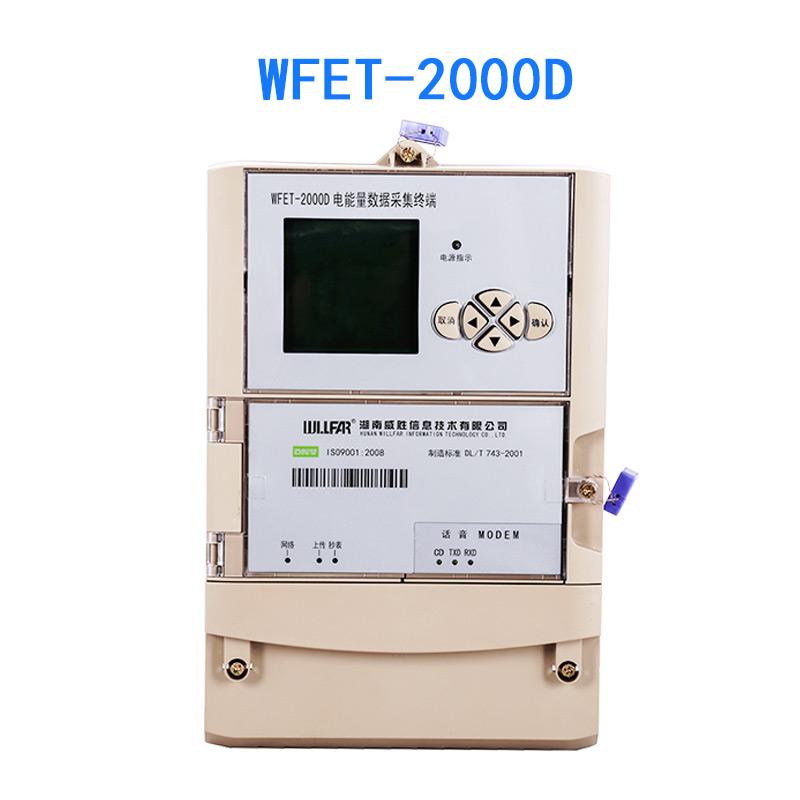 湖南威胜WFET-2000D壁挂式电能量数据采集终端发电站采集器