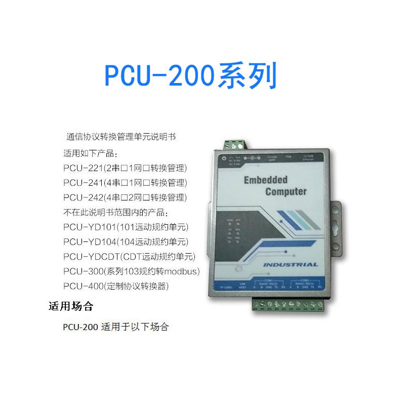 PCU-200系列 通信协议转换机 规约转换器