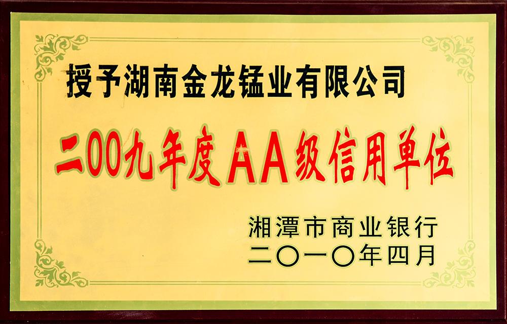 2009年AA级信用单位