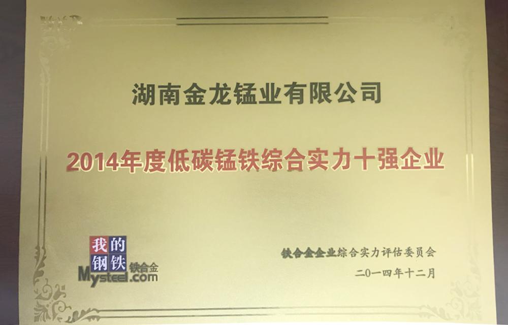 2014年低碳锰铁综合实力十强企业