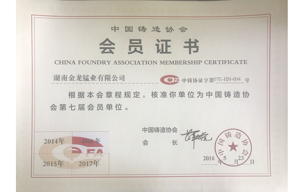 中国铸造协会第七届会员单位