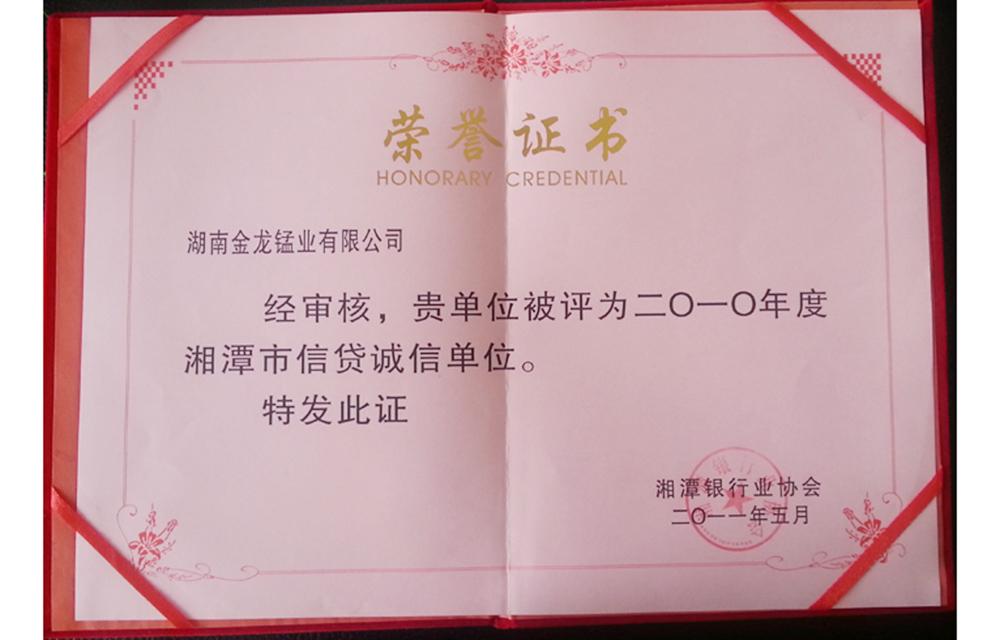 2010年湘潭市信贷诚信单位