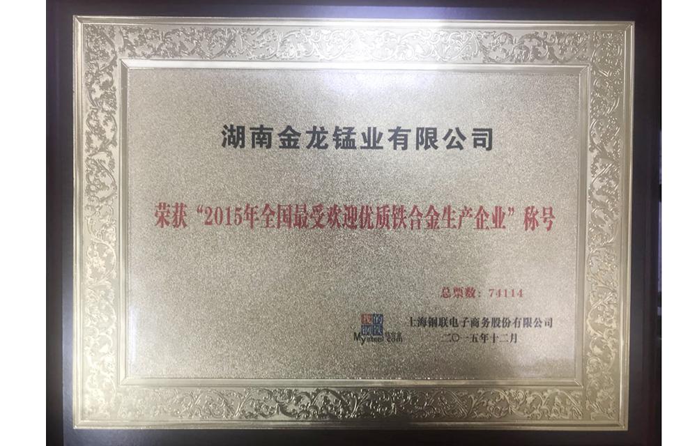 2015年全国最受欢迎优质铁合金生产企业