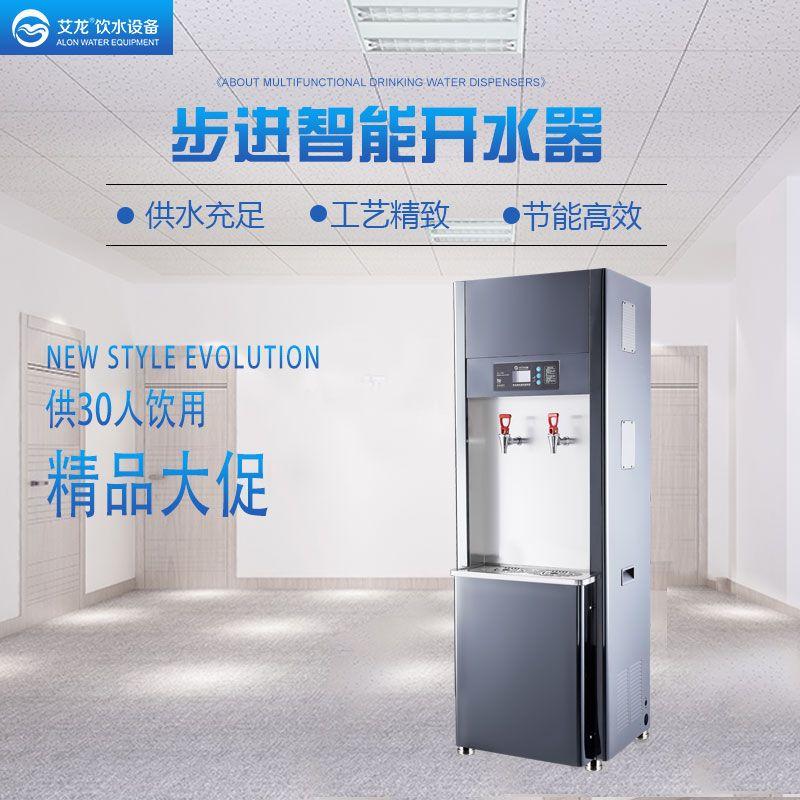 艾龍櫃式節能開水器—DH-YH