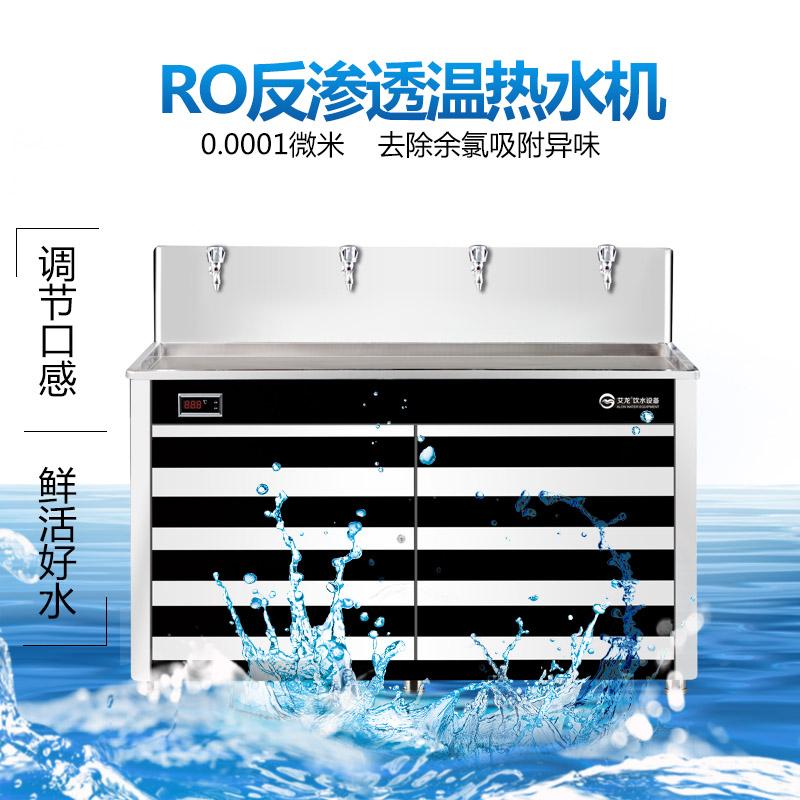 艾龍反滲透RO溫熱飲水機—JN-4E-RO4400