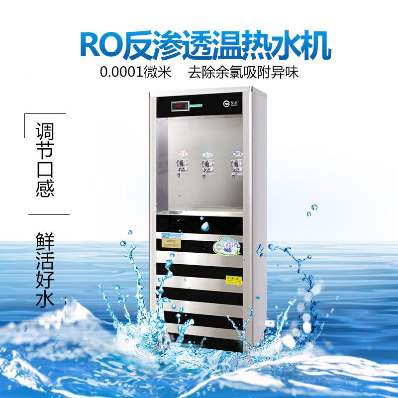 艾龍反滲透RO溫熱飲水機—JN-RO4400