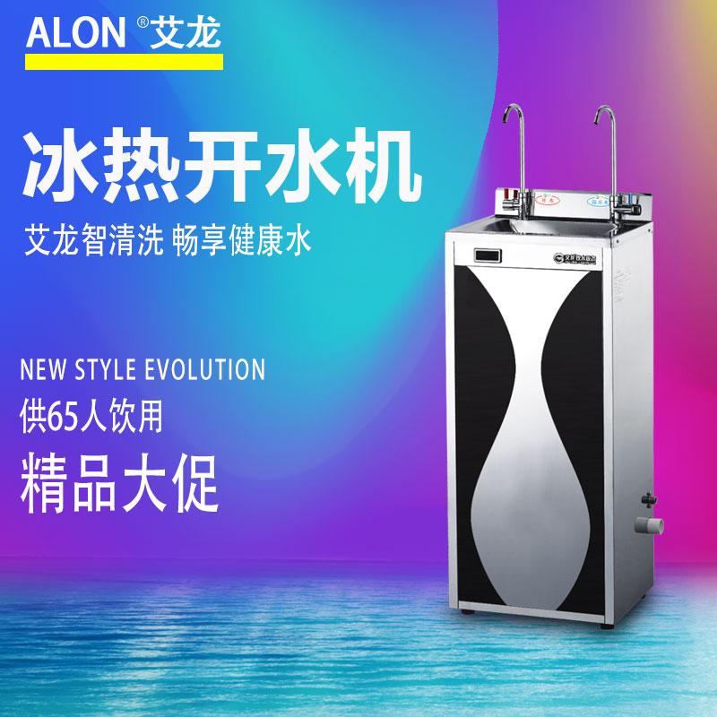 艾龍冰熱型節能飲水機-JN-2B