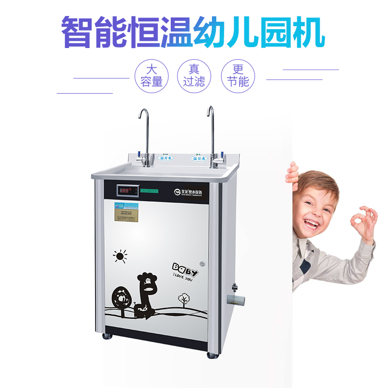 艾龙幼儿园专用节能饮水机—JN-2YE-C