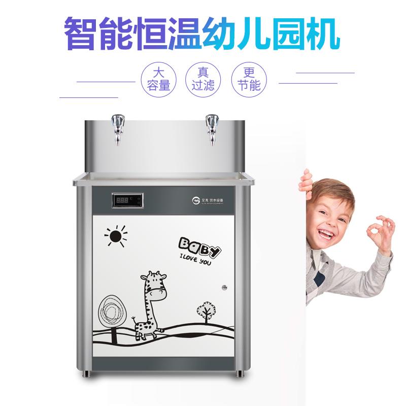 艾龙幼儿园专用饮水机—JN-2YE-E