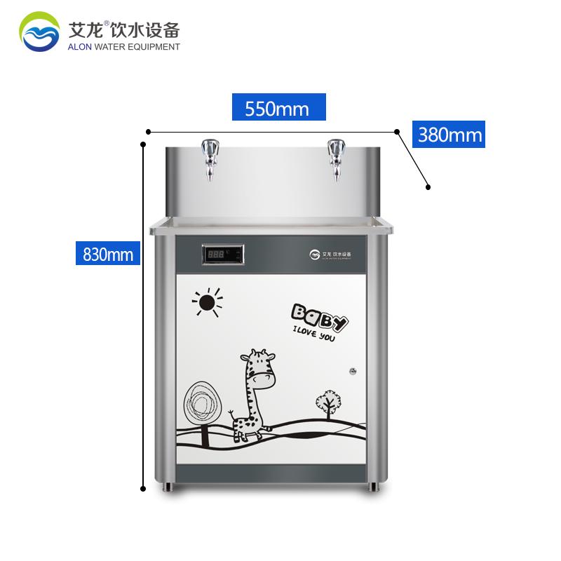 艾龙幼兒園專用飲水機—JN-2YE-E