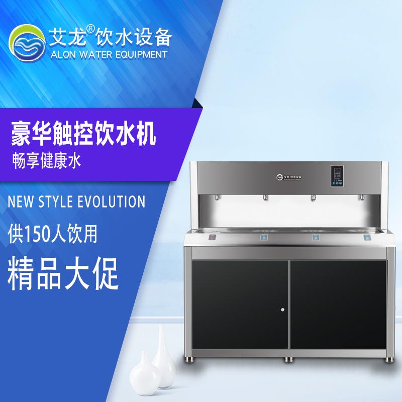 艾龙智能節能飲水機—JN-4EH
