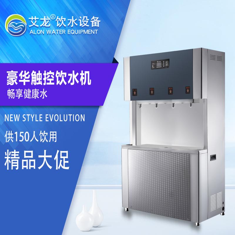 艾龍溫開水節能飲水機—JN-4EH-X