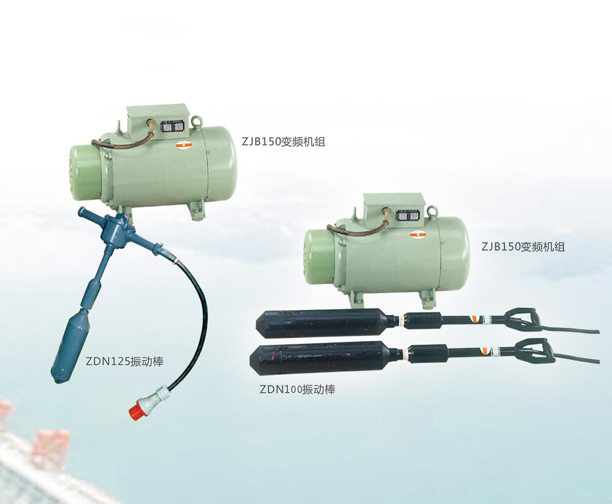ZDN系列大直径直联式振动棒