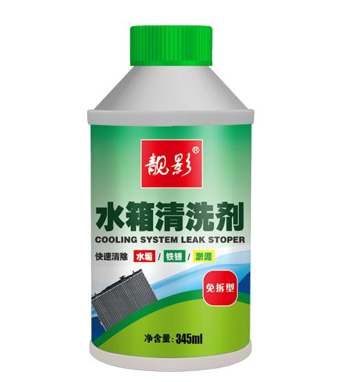 水箱清洗剂(LQ-35)