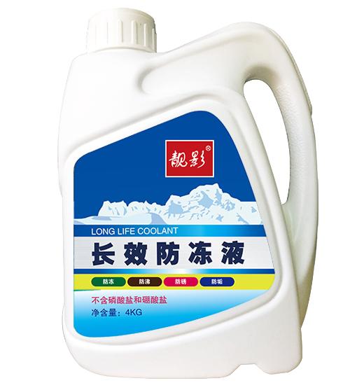 长效防冻液(4kg)-(LQ-057)