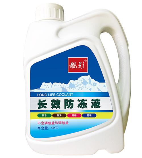 长效防冻液(2kg)-(LQ-056)