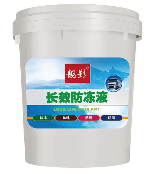 长效防冻液(大桶装)-(LQ-038)
