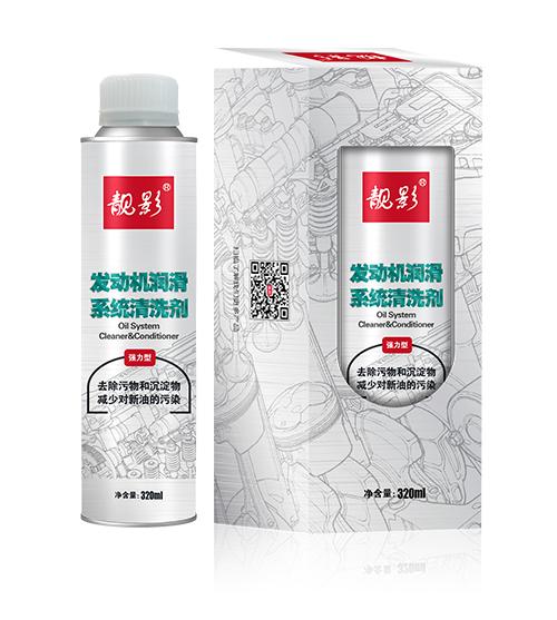 发动机润滑系统清洗剂(LQ-042)