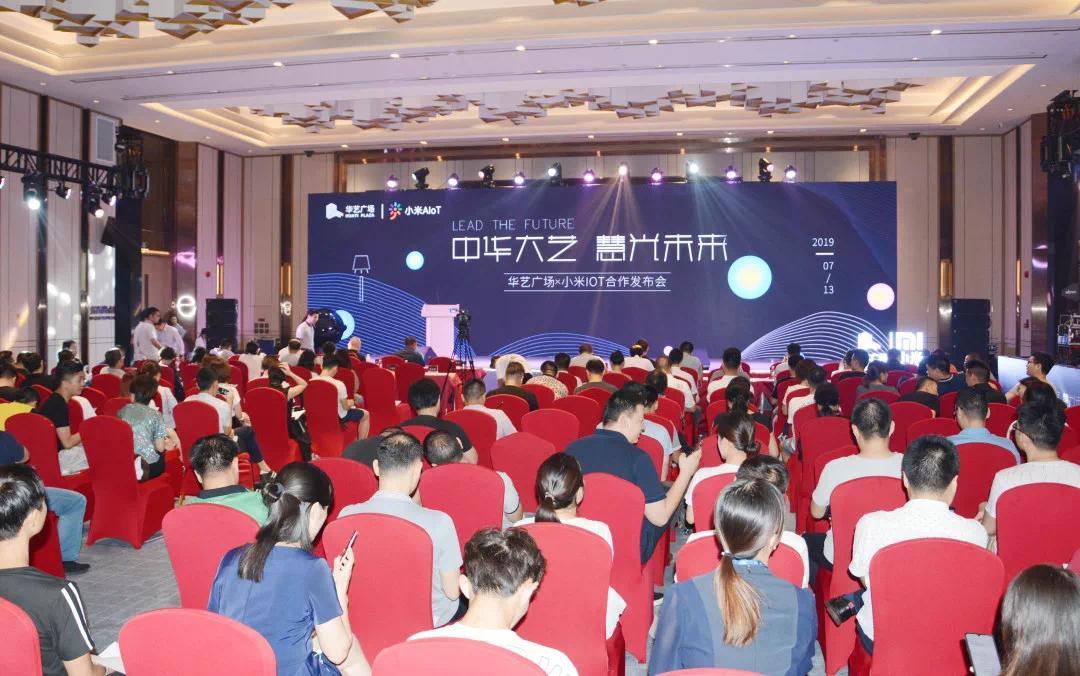 华艺携手小米IOT,成为中山首家进入小米IOT智能生态圈的照明企业